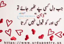 love-quotes-urdu1