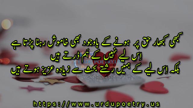 love-quotes-urdu10
