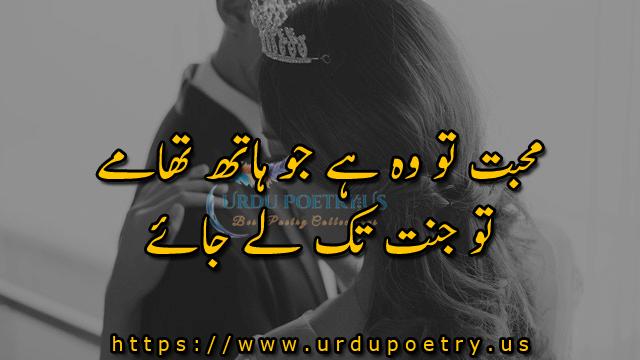 love-quotes-urdu11