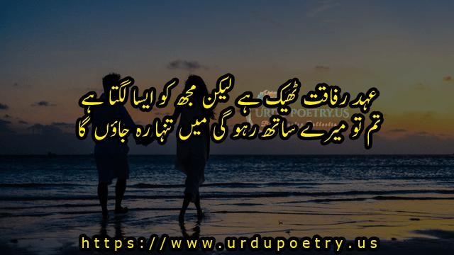 love-quotes-urdu13