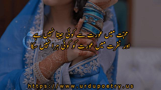 love-quotes-urdu14