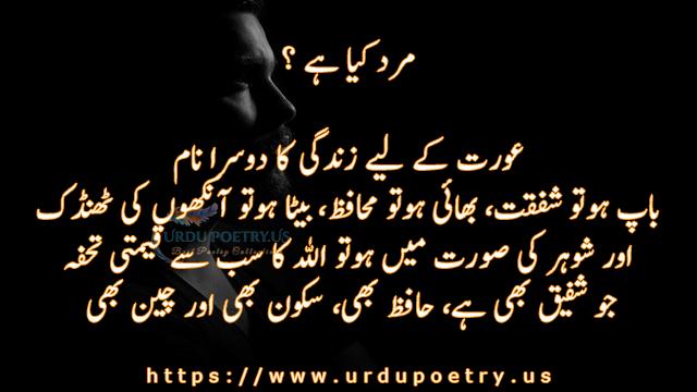 love-quotes-urdu15
