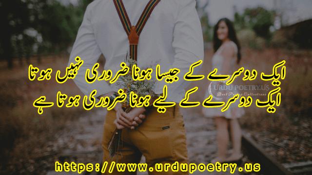 love-quotes-urdu16