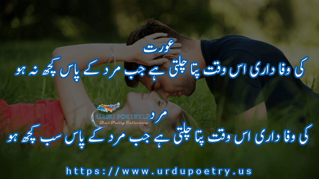 love-quotes-urdu17