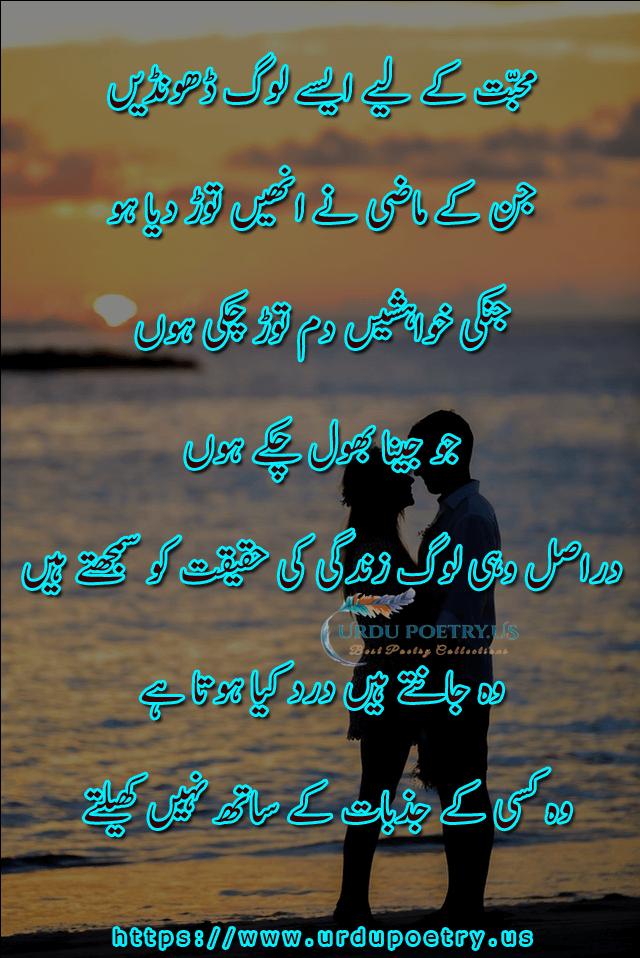 love-quotes-urdu18