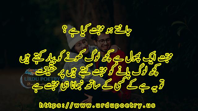 love-quotes-urdu19