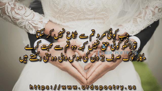love-quotes-urdu2