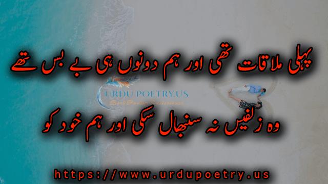 love-quotes-urdu-20