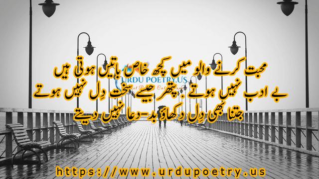 love-quotes-urdu5