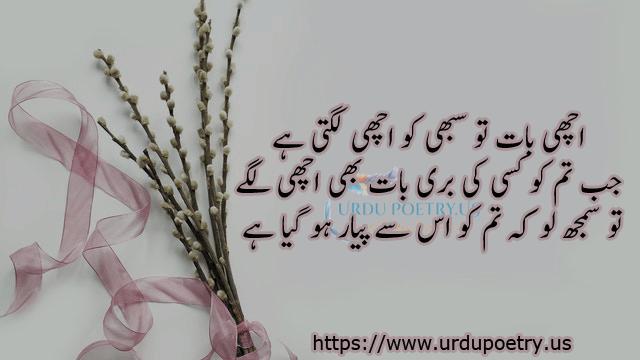 love-quotes-urdu6