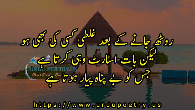 love-quotes-urdu7