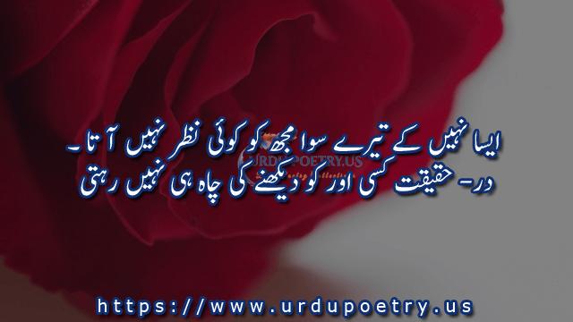 love-quotes-urdu8