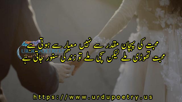 love-quotes-urdu9