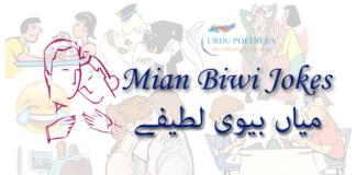 mian-biwi-jokes-urdu