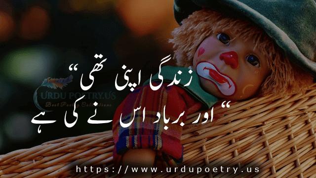 sad-quotes-urdu-1