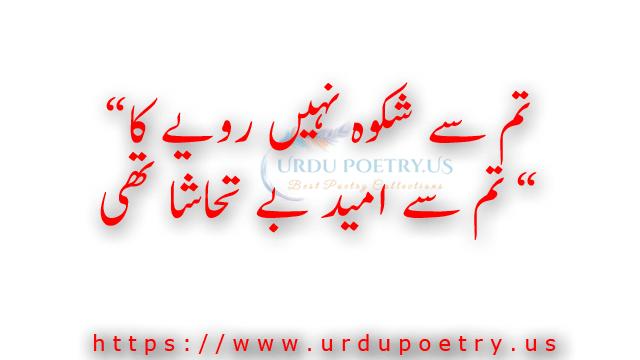 sad-quotes-urdu-10