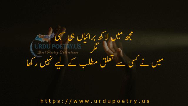 sad-quotes-urdu-11