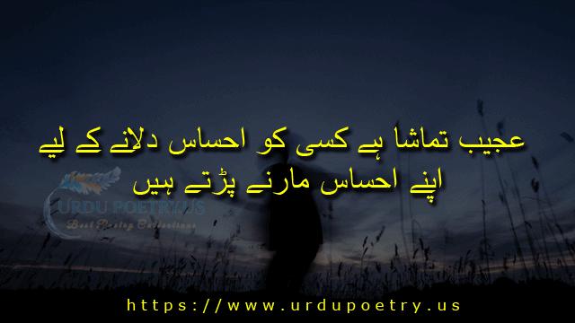 sad-quotes-urdu-12