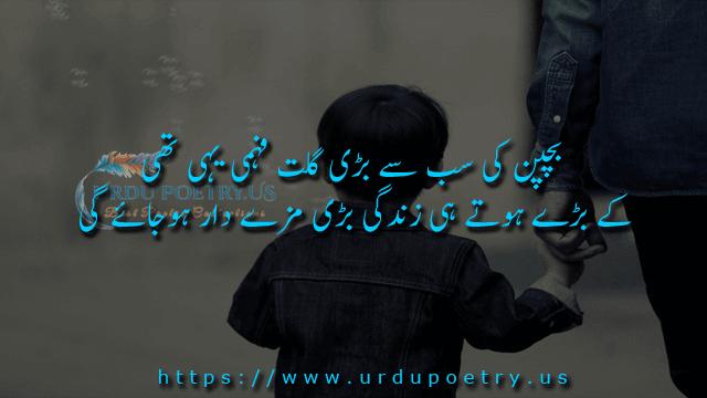 sad-quotes-urdu-13