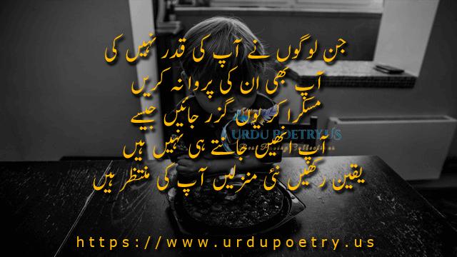 sad-quotes-urdu-14
