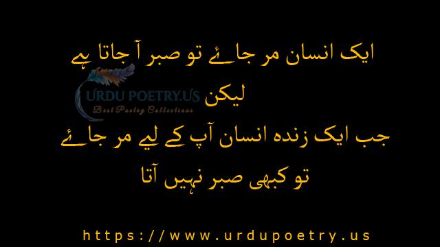 sad-quotes-urdu-15