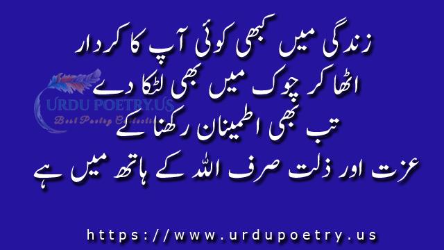 sad-quotes-urdu-16