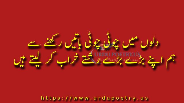 sad-quotes-urdu-18