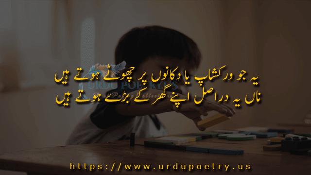 sad-quotes-urdu-19