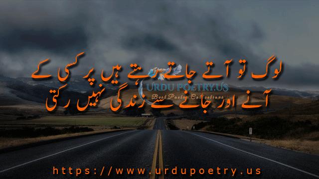sad-quotes-urdu-20