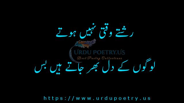 sad-quotes-urdu-21