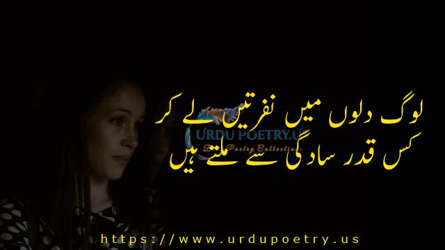 sad-quotes-urdu-22