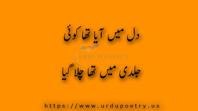 sad-quotes-urdu-23