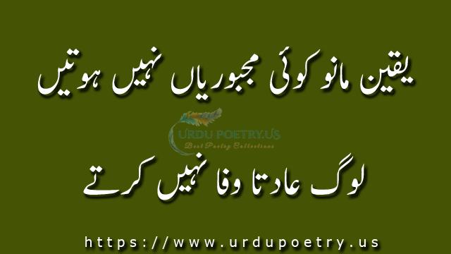 sad-quotes-urdu-25
