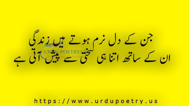sad-quotes-urdu-26