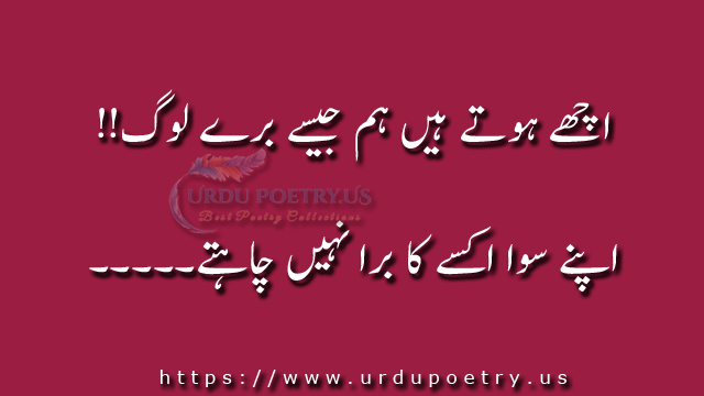 sad-quotes-urdu-27