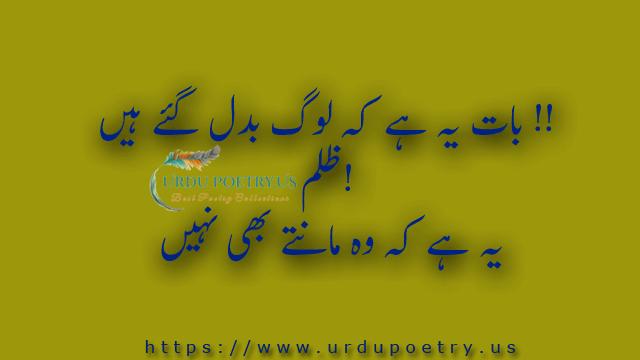 sad-quotes-urdu-28