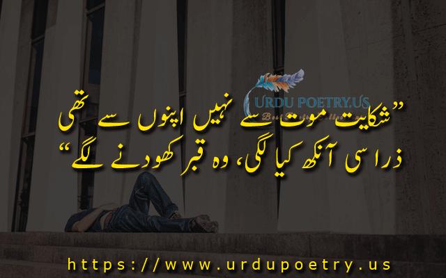 sad-quotes-urdu-3