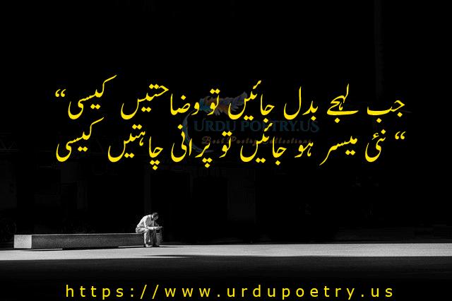 sad-quotes-urdu-4