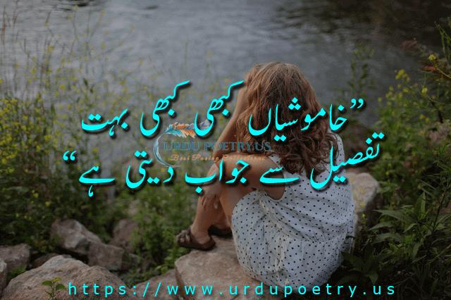 sad-quotes-urdu-5