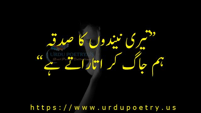 sad-quotes-urdu-6