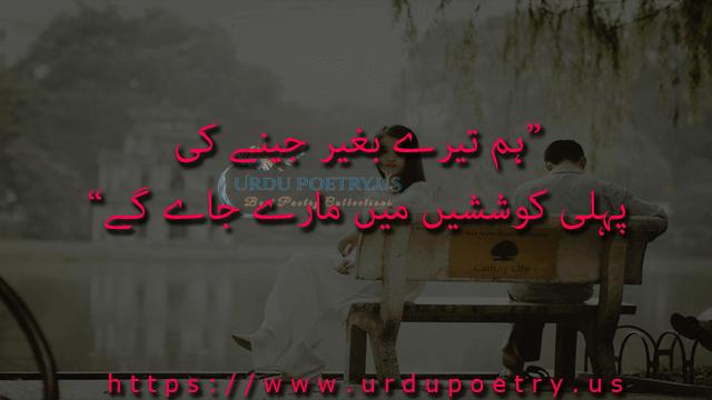 sad-quotes-urdu-7