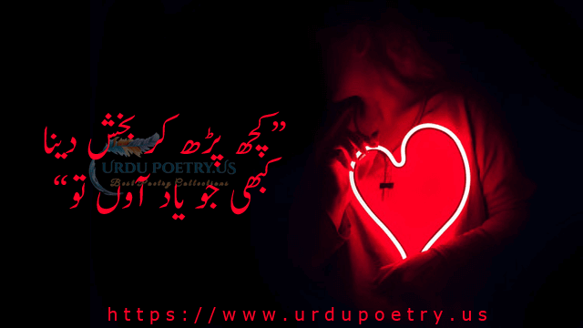 sad-quotes-urdu-8