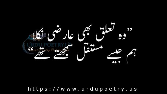 sad-quotes-urdu-9