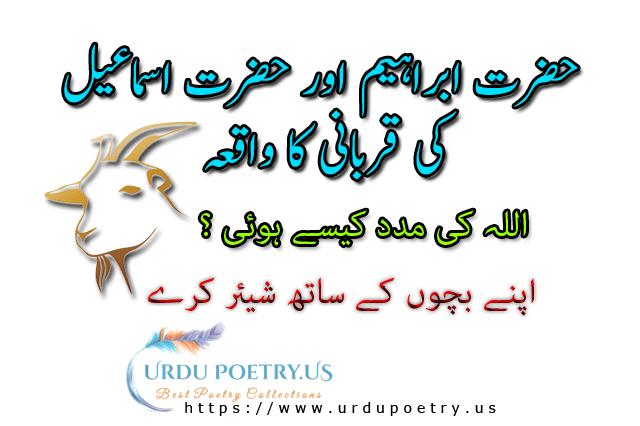hazrat-ibrahim-story-in-urdu