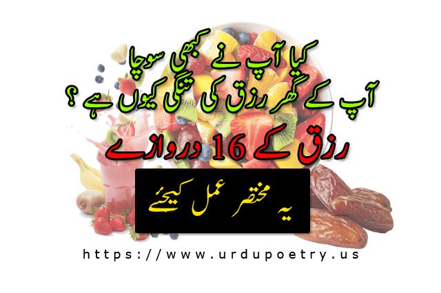 Rizq-Ke-16 Darwaze-Aur-Unki Chabi