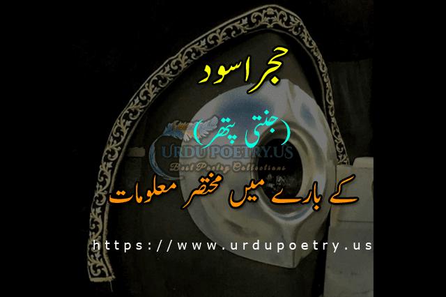 hajr-e-aswad-history-in-urdu