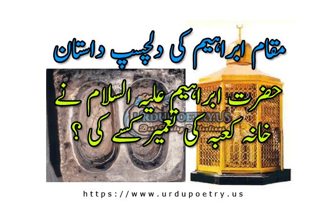 history-of-maqam-e-ibrahim-in-urdu