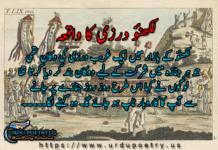 lucknow-darzi-islamic-stories