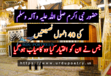 muhammad-40-advice