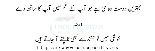 funny-jokes-about-friends-in-urdu-02